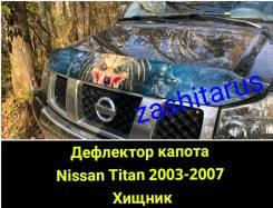 Дефлектор капота Nissan Titan 2003-2007 Хищник