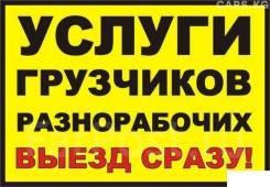 Разнорабочие и грузчики от 300р/час в Комсомольске-на-Амуре