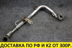 Трубка ЕГР Toyota 1Azfse контрактная
