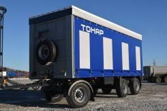 Тонар 85793, 2020