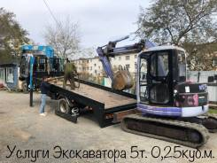 Услуги Экскаватора (5-6 тонн) Ковш (0,25 м. куб) Мини экскаватор.