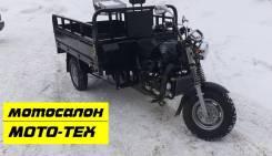 ТРИЦИКЛ ГРУЗОВОЙ AGIAX (АЯКС) МОТО-тех под заказ за 2 дня, 2020