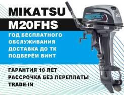 Лодочный мотор Mikatsu M20FHS (Оформим как 9,9)