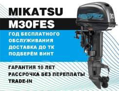 Лодочный мотор Mikatsu M30FES Гарантия 10 лет 2021 год
