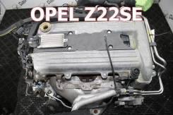 Двигатель OPEL Z22SE Контрактный | Установка, Гарантия