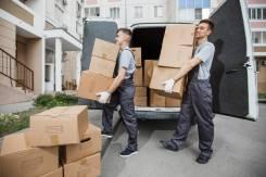 Предлагаем услуги грузчиков грузоперевозки , офисные переезды от 250р.