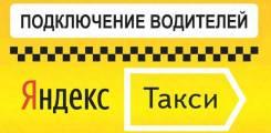 Центр Подключения к Яндекс Такси