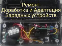Зарядное устройство , кабель, Ремонт, Адаптация Nissan Leaf Mitsubishi