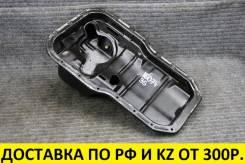 Поддон двигателя Toyota 3SFE/4SFE/5SFE. Оригинал