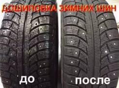 Дошиповка зимних шин