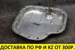 Поддон АКПП Toyota 1NZFE/2Zrfae/2ZRFE/1NRFE K410 контрактный