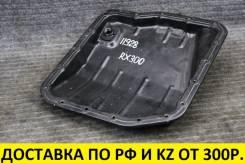 Поддон АКПП Toyota/Lexus 2GRFE/3MZFE/1MZFE/2Azfse/2AZFE