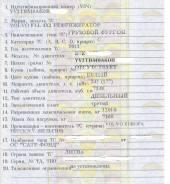 ПТС Volvo FLL 4x2 рефрижератор 2012 года белый в Домодедово