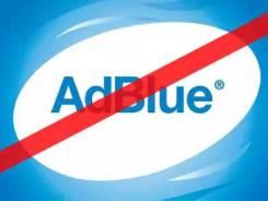 Отключение Adblue (мочевины), EGR, tuning