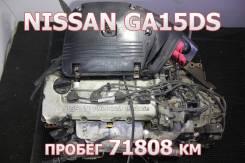 Двигатель Nissan GA15DS Контрактный | Установка Гарантия Кредит