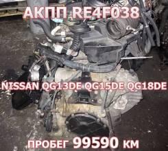 АКПП RE4F03B Nissan QG13DE QG15DE QG18DE | Установка Гарантия Кредит