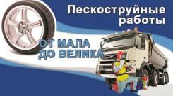 Пескоструйные работы, сварка, покраска, кузовной ремонт, авто, катеров
