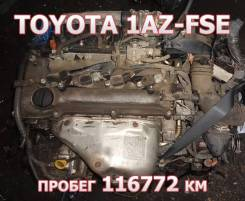 Двигатель Toyota 1AZ-FSE Контрактный | Установка, Гарантия, Кредит