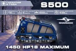 Sharmax Snowbear S500 1450 HP18 Maximum (NEW), 2020