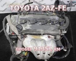 Двигатель Toyota 2AZ-FE Контрактный | Установка, Гарантия, Кредит
