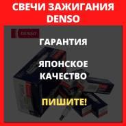 Свечи зажигания Denso| Гарантия | Официальная точка продаж