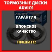 Тормозные диски Advics| Гарантия | Официальная точка продаж