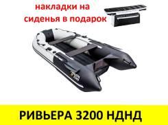 Лодка Ривьера 3200 НДНД Компакт + Накладки на сиденья в подарок!