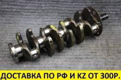 Коленвал Suzuki Liana M16A контрактный, в стандарте