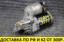 Стартер Suzuki M13A/M15A/M16A/M18A Z=8 контрактный