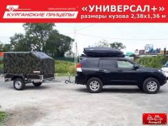 "Прицеп ""Универсал+"" Off-Road (R15"") кузов 2.38х1.36м (Кредит)"