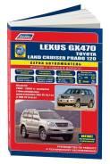 Книга Toyota Lexus GX470, Prado 120 серии с 02г. / 3000