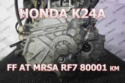 АКПП Honda MRSA K24A Контрактная | Установка, Гарантия, Кредит