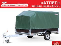 """Прицеп """"Атлет"""" кузов 3х1,5м (Кредит)"""