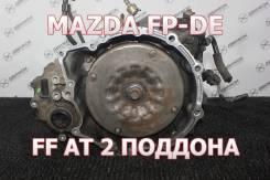 АКПП Mazda FP-DE Контрактная   Установка, Гарантия, Кредит
