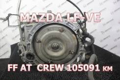 АКПП Mazda LF-VE Контрактная | Установка, Гарантия, Кредит