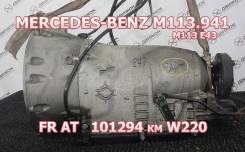АКПП Mercedes-BENZ 113 941 Контрактная   Установка, Гарантия, Кредит