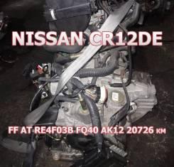 АКПП Nissan CR12DE Контрактная | Установка, Гарантия, Кредит