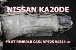 АКПП Nissan KA20DE Контрактная | Установка, Гарантия, Кредит