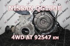 АКПП Nissan QG18DE Контрактная | Установка, Гарантия, Кредит