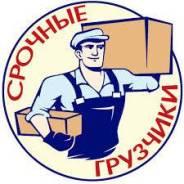 Услуги грузчиков и разнорабочего, муж на час, от 250руб. в час