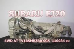 АКПП Subaru EJ20T Контрактная | Установка, Гарантия, Кредит