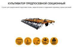 Культиватор предпосевной секционный КШС-12