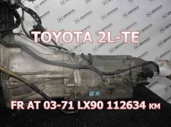 АКПП Toyota 2L-TE (дизель) Контрактная | Установка, Гарантия, Кредит