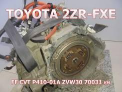 АКПП Toyota 2ZR-FXE Контрактная | Установка, Гарантия, Кредит