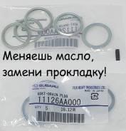 Прокладка кольцо уплотнительное сливной пробки