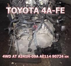 АКПП Toyota 4A-FE Контрактная | Установка, Гарантия, Кредит