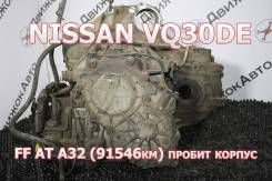 АКПП Nissan VQ30DE Контрактная | Гарантия, Установка