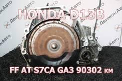 АКПП Honda D13B Контрактная | Установка, Гарантия