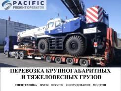 Перевозка негабарита/спецтехники до 80т по ДВ, РФ/ Трал/Борт/Длинномер