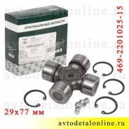 Крестовина кардана УАЗ Патриот 469-2201025-15, диаметр 29 мм